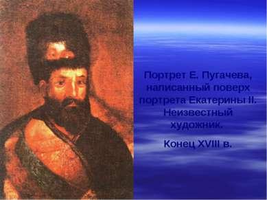 Портрет Е. Пугачева, написанный поверх портрета Екатерины II. Неизвестный худ...