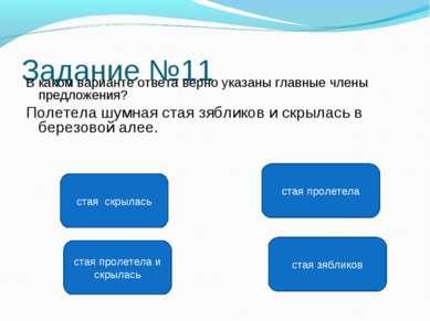 Задание №11 В каком варианте ответа верно указаны главные члены предложения? ...