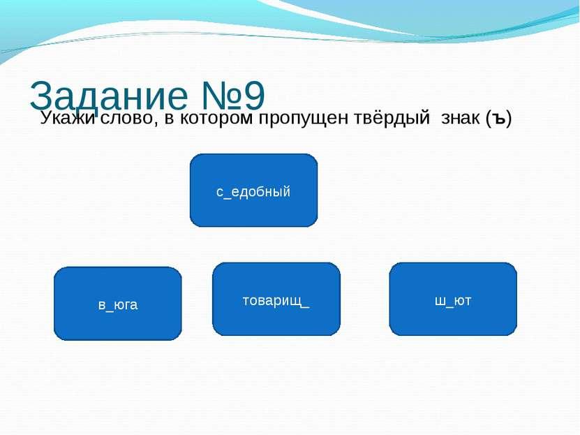 Задание №9 Укажи слово, в котором пропущен твёрдый знак (ъ) с_едобный в_юга т...