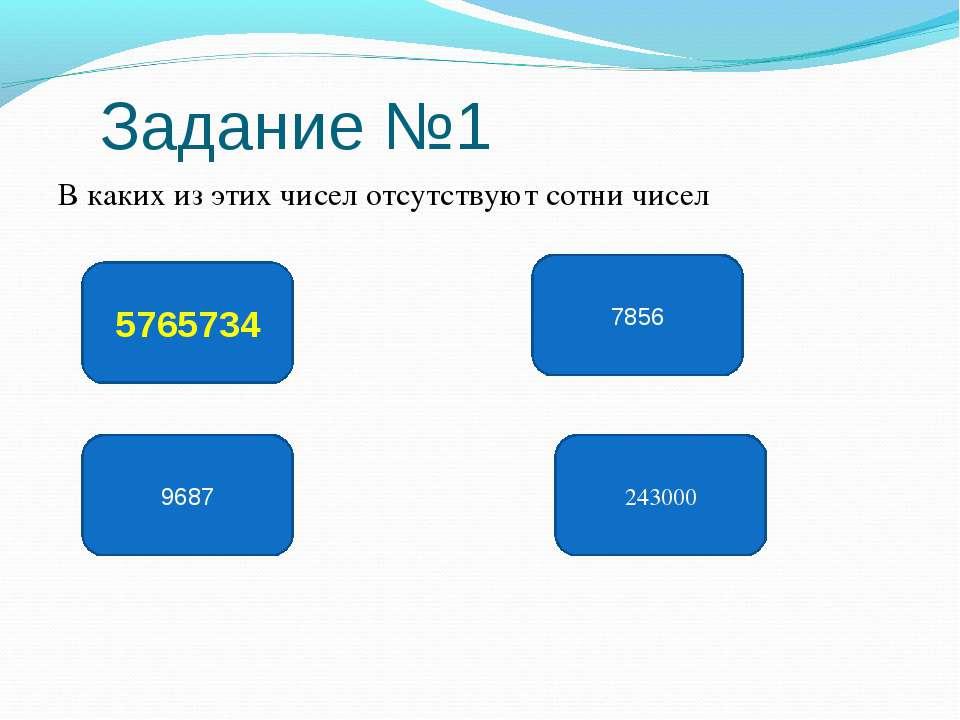 Задание №1 В каких из этих чисел отсутствуют сотни чисел 243000 7856 5765734 ...