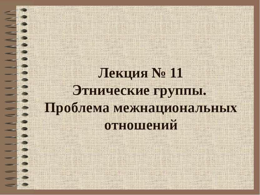 Лекция № 11 Этнические группы. Проблема межнациональных отношений