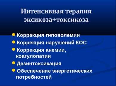 Коррекция гиповолемии Коррекция нарушений КОС Коррекция анемии, коагулопатии ...