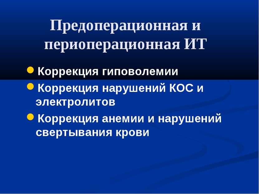 Коррекция гиповолемии Коррекция нарушений КОС и электролитов Коррекция анемии...