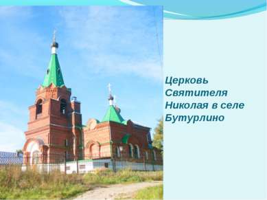 Церковь Святителя Николая в селе Бутурлино