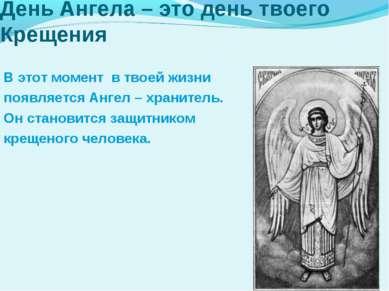 День Ангела – это день твоего Крещения В этот момент в твоей жизни появляется...