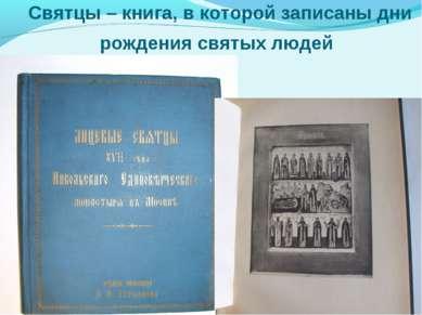 Святцы – книга, в которой записаны дни рождения святых людей
