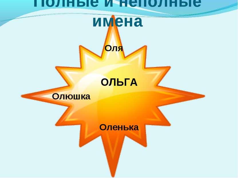 Полные и неполные имена Оля ОЛЬГА Оленька Олюшка