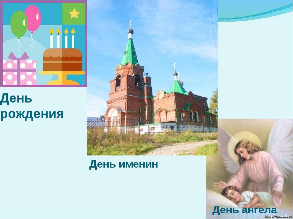 День рождения День именин День ангела