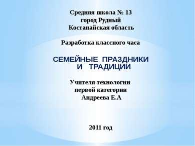 Средняя школа № 13 город Рудный Костанайская область Разработка классного час...
