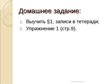 Домашнее задание: Выучить §1, записи в тетеради; Упражнение 1 (стр.9). Анисим...