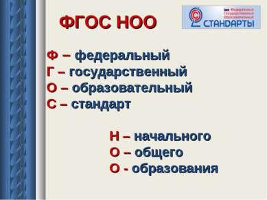 ФГОС НОО Ф – федеральный Г – государственный О – образовательный С – стандарт...
