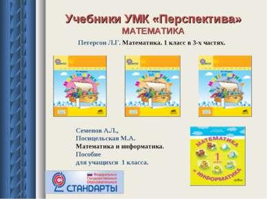 Учебники УМК «Перспектива» МАТЕМАТИКА Петерсон Л.Г. Математика. 1 класс в 3-х...