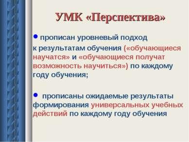 УМК «Перспектива» прописан уровневый подход к результатам обучения («обучающи...