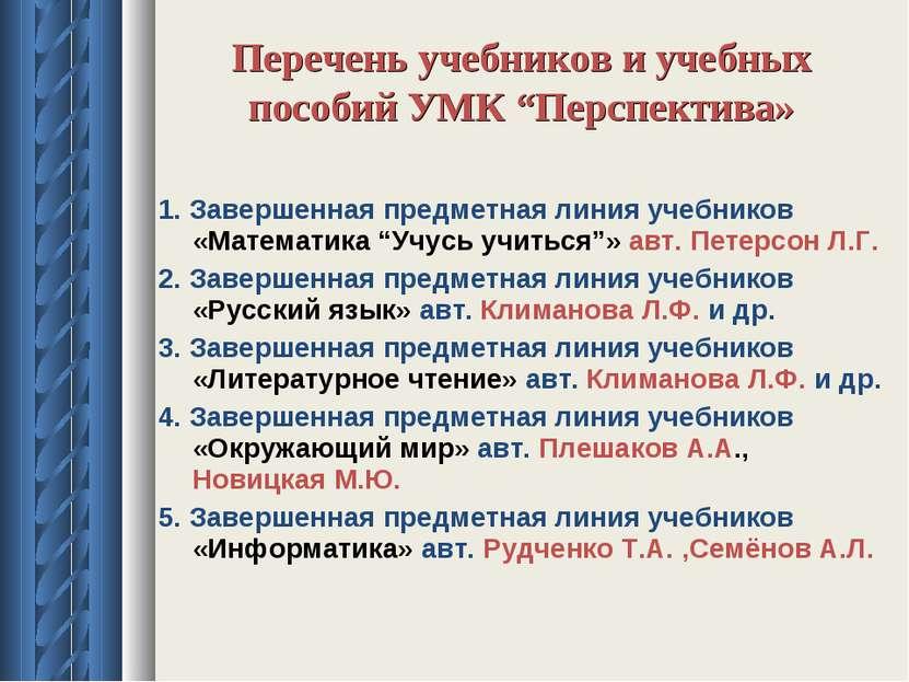 """Перечень учебников и учебных пособий УМК """"Перспектива» 1. Завершенная предмет..."""