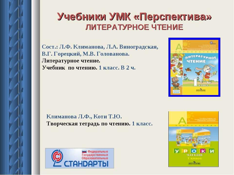 Умк Перспектива Учебники