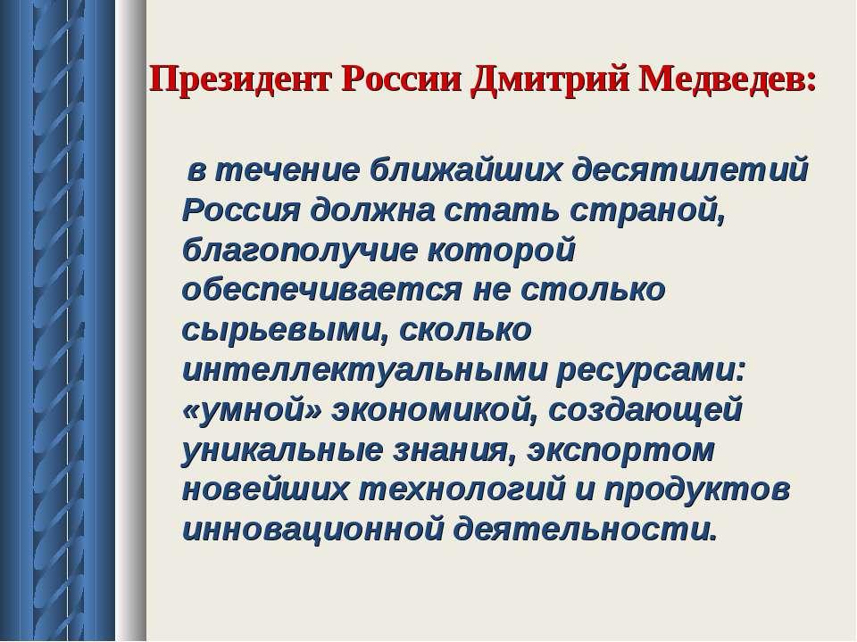 Президент России Дмитрий Медведев: в течение ближайших десятилетий Россия дол...