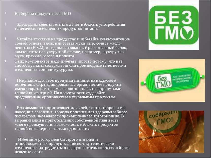 Выбираем продукты без ГМО Здесь даны советы тем, кто хочет избежать употребле...