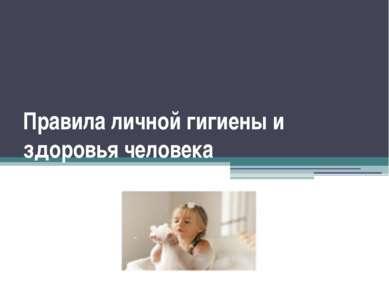 Правила личной гигиены и здоровья человека