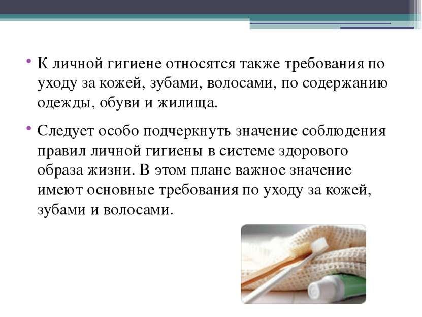 К личной гигиене относятся также требования по уходу за кожей, зубами, волоса...