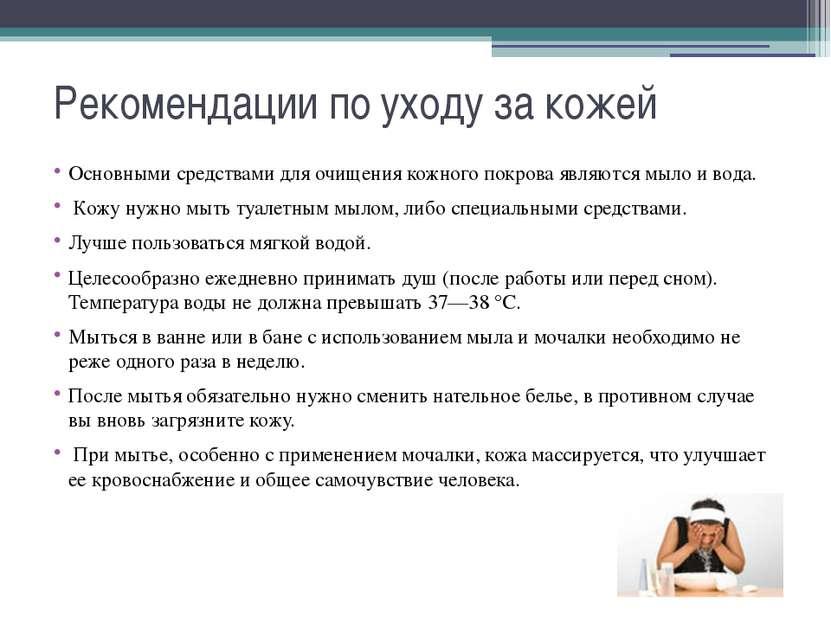 Рекомендации по уходу за кожей Основными средствами для очищения кожного покр...