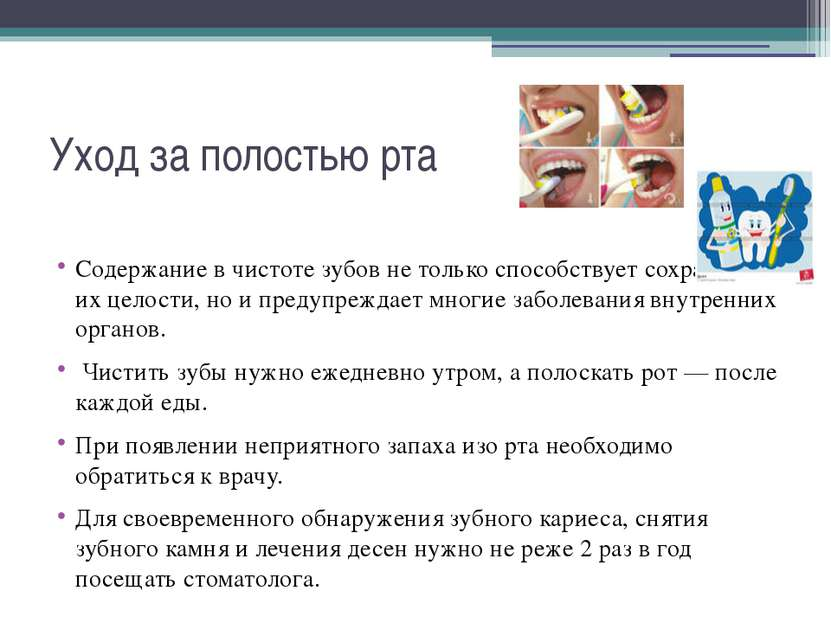 Уход за полостью рта Содержание в чистоте зубов не только способствует сохран...