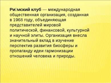 Ри мский клуб— международная общественная организация, созданная в 1968 году...