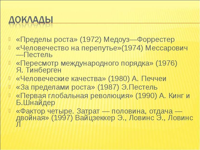 «Пределы роста» (1972) Медоуз—Форрестер «Человечество на перепутье»(1974) Мес...