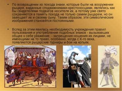 По возвращении из похода знаки, которые были на вооружении рыцаря, виданные с...