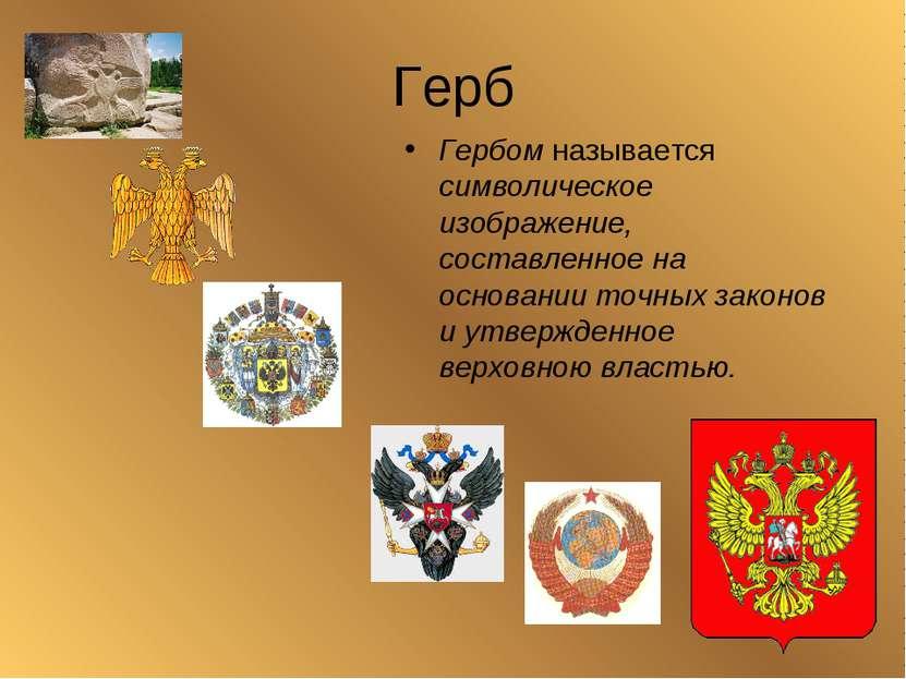 Герб Гербом называется символическое изображение, составленное на основании т...