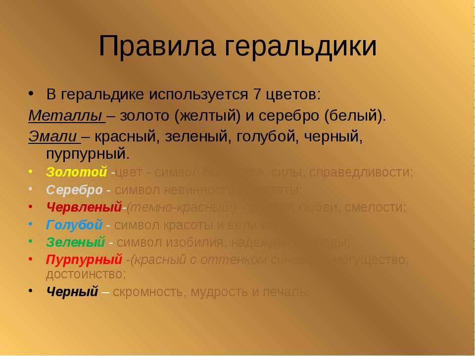 Правила геральдики В геральдике используется 7 цветов: Металлы – золото (желт...