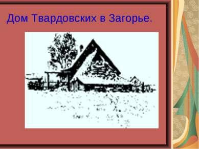 Дом Твардовских в Загорье.