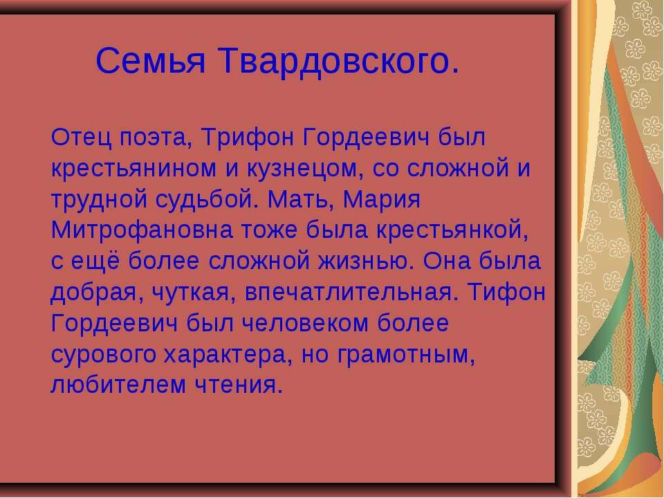 Семья Твардовского. Отец поэта, Трифон Гордеевич был крестьянином и кузнецом,...