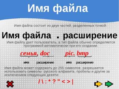 Имя файла Имя файла состоит из двух частей, разделенных точкой: Имя файлу дае...