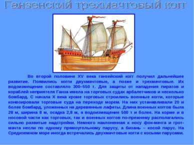 Во второй половине XV века ганзейский когг получил дальнейшее развитие. Появи...