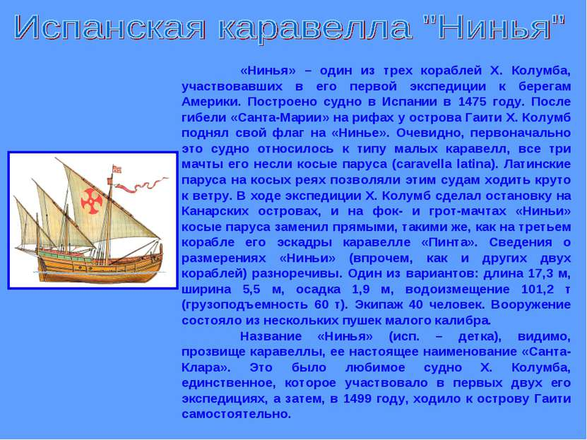 «Нинья» – один из трех кораблей X. Колумба, участвовавших в его первой экспед...
