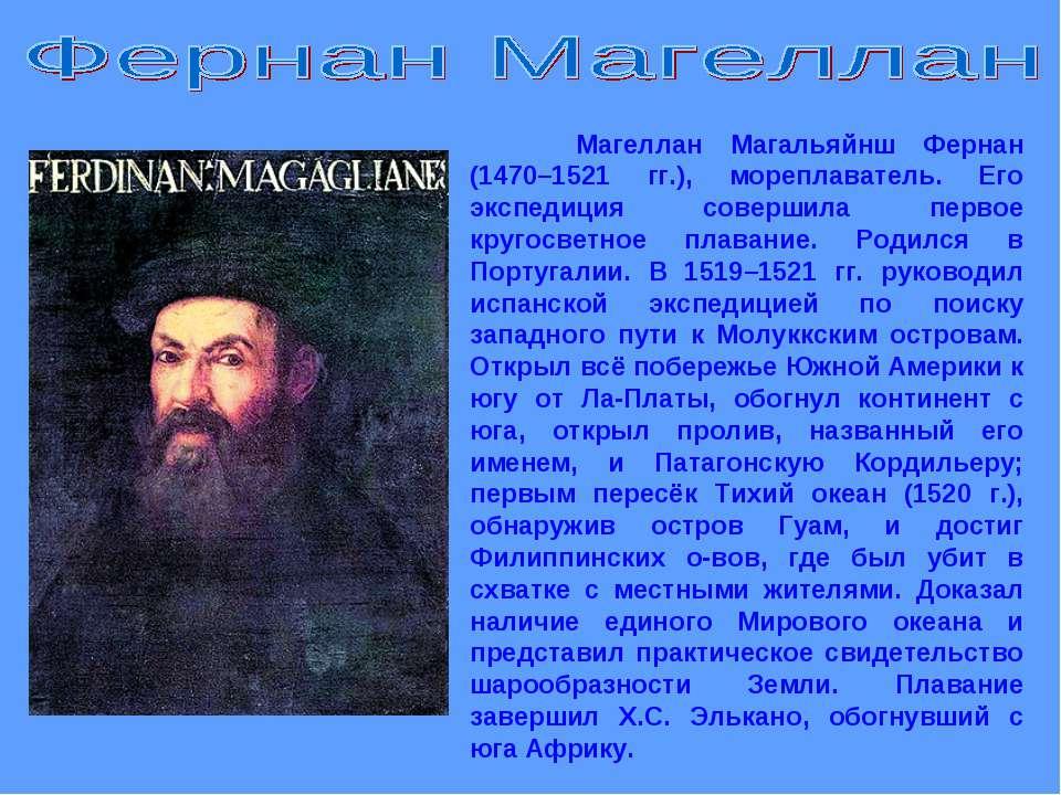 Магеллан Магальяйнш Фернан (1470–1521 гг.), мореплаватель. Его экспедиция сов...
