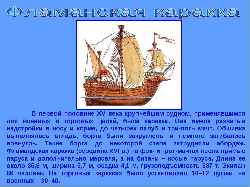 В первой половине XV века крупнейшим судном, применявшимся для военных и торг...