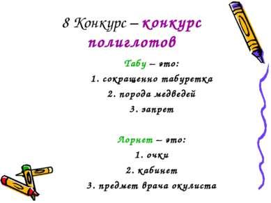 8 Конкурс – конкурс полиглотов Табу – это: 1. сокращенно табуретка 2. порода ...