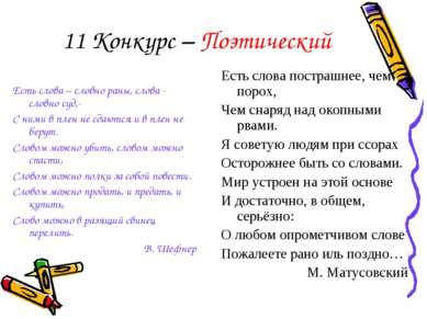 11 Конкурс – Поэтический Есть слова – словно раны, слова - словно суд,- С ним...