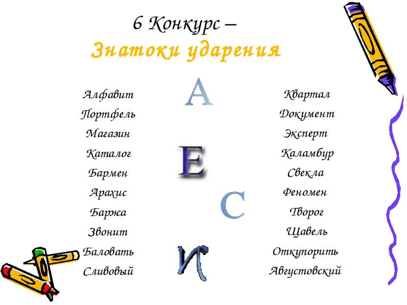 6 Конкурс – Знатоки ударения Алфавит Портфель Магазин Каталог Бармен Арахис Б...