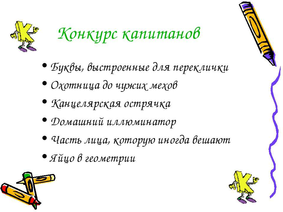 Конкурс капитанов Буквы, выстроенные для переклички Охотница до чужих мехов К...