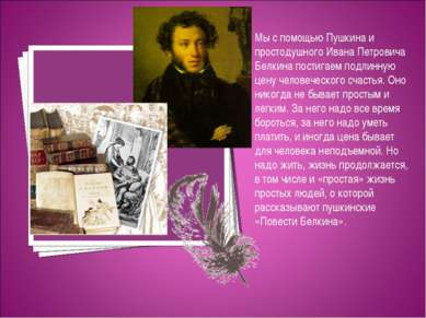 Мы с помощью Пушкина и простодушного Ивана Петровича Белкина постигаем подлин...
