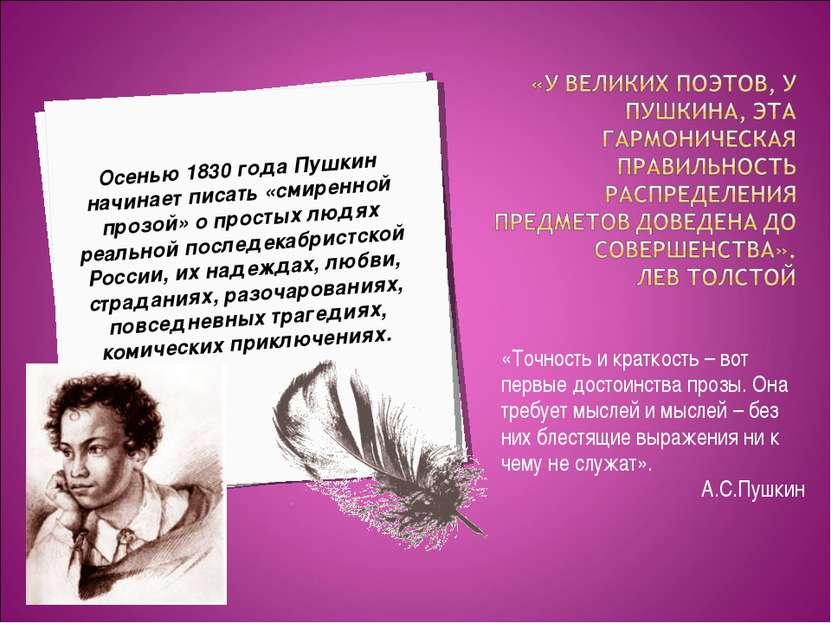 «Точность и краткость – вот первые достоинства прозы. Она требует мыслей и мы...