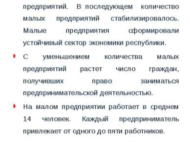 Малое предпринимательство Республики Коми * Динамика изменения численности су...