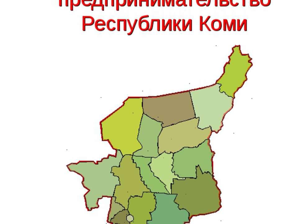 Министерство экономического развития Республики Коми Малое предпринимательств...