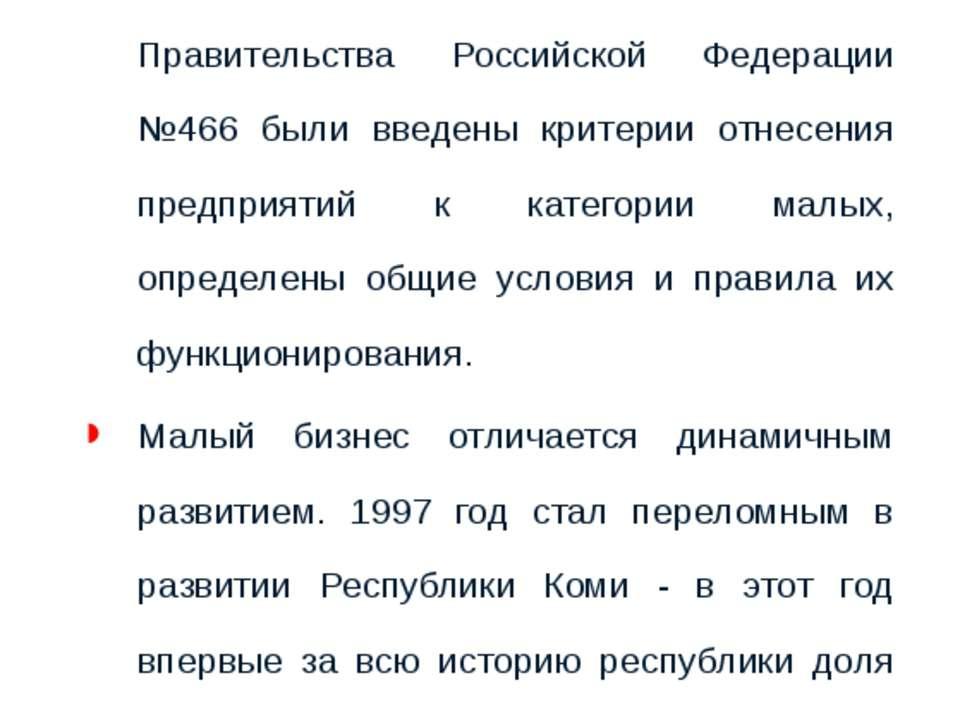 Малое предпринимательство Республики Коми * Становление малого бизнеса Дата р...