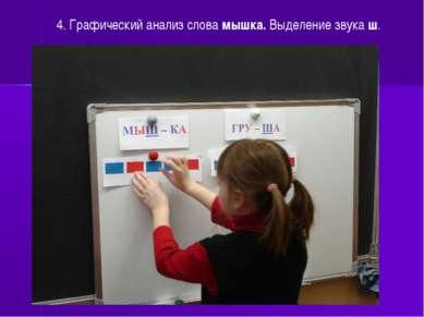 4. Графический анализ слова мышка. Выделение звука ш.
