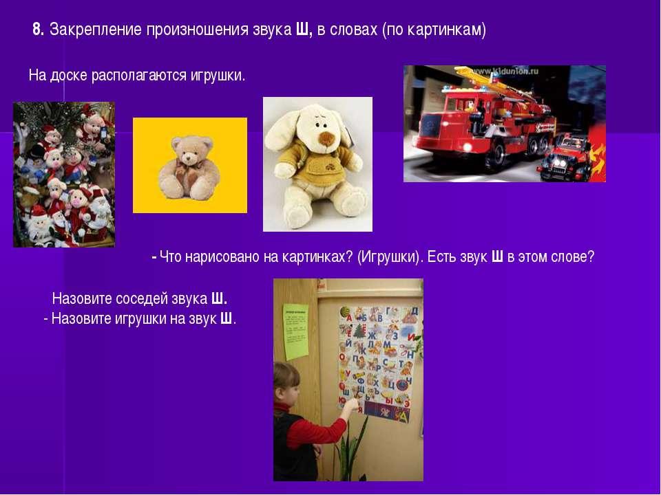 8. Закрепление произношения звука Ш, в словах (по картинкам) На доске распола...