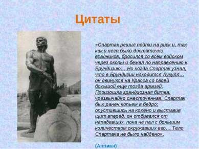 Цитаты «Спартак решил пойти на риск и, так как у него было достаточно всадник...