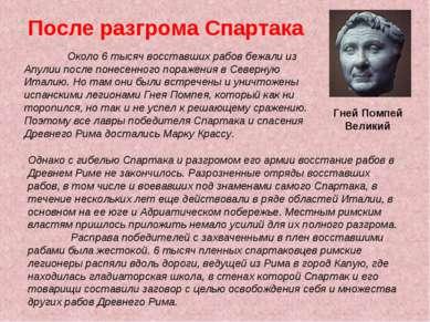 После разгрома Спартака Около 6 тысяч восставших рабов бежали из Апулии после...